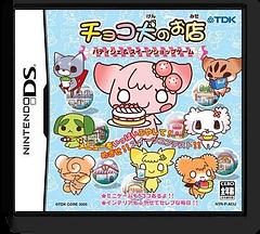 チョコ犬のお店~パティシエ&スイーツショップゲーム DS cover (ACIJ)