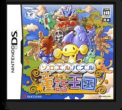 ソロエルパズル 童話王国 DS cover (ADPJ)