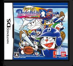ドラベース ドラマチック・スタジアム ドラえもん超野球外伝 DS cover (ADUJ)