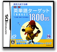 中学英単語ターゲット1800DS DS cover (AE8J)
