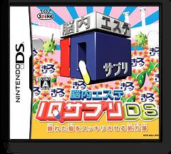脳内エステ IQサプリDS DS cover (AI9J)