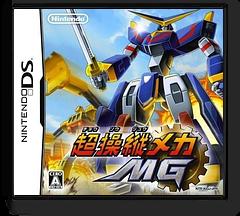超操縦メカ MG DS cover (AIGJ)