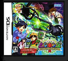 甲虫王者ムシキング ~グレイテストチャンピオンへの道2~ DS cover (AKOJ)