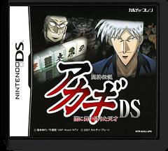 闘牌伝説『アカギ』DS~闇に舞い降りた天才~ DS cover (AKXJ)
