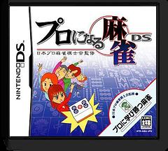 日本プロ麻雀棋士会監修 プロになる麻雀DS DS cover (AMIJ)