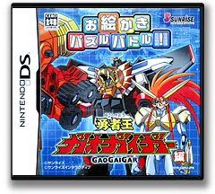 お絵かきパズルバトル 勇者王ガオガイガー編 DS cover (AMRJ)