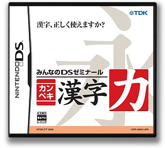 みんなのDSゼミナール カンペキ漢字力 DS cover (AMZJ)