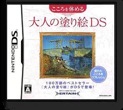 こころを休める大人の塗り絵DS DS cover (AONJ)