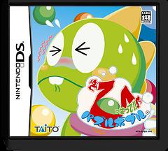 ひっぱって!!パズルボブル DS cover (APBJ)