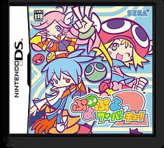 ぷよぷよフィーバー 2【チュー!】 DS cover (APFJ)