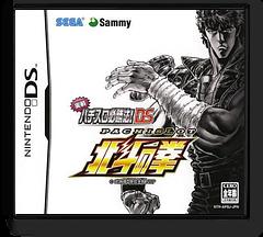実戦パチスロ必勝法! 北斗の拳 DS DS cover (APSJ)