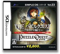 SIMPLE DSシリーズ Vol.23 THE パズルクエスト~アガリアの騎士~ DS cover (AQWJ)