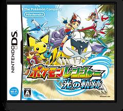 ポケモンレンジャー DS cover (ARGJ)