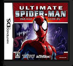 アルティメット スパイダーマン DS cover (AU2J)