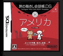 旅の指さし会話帳DSシリーズ4 アメリカ /ニンテンドーDS DS cover (AUAJ)