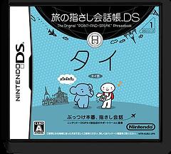 旅の指さし会話帳DSシリーズ1 タイ /ニンテンドーDS DS cover (AUBJ)