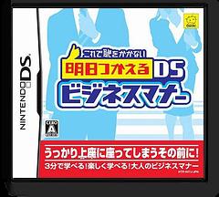 これで恥をかかない 明日つかえるDSビジネスマナー DS cover (AV7J)