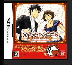 のだめカンタービレ DS cover (AVPJ)
