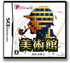 パズルシリーズ Vol.12 美術館 DS cover (AVVJ)