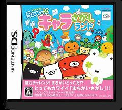 サンエックス キャラさがしランド DS cover (AXCJ)