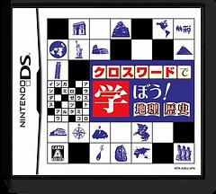 クロスワードで学ぼう! 地理・歴史 DS cover (AXEJ)