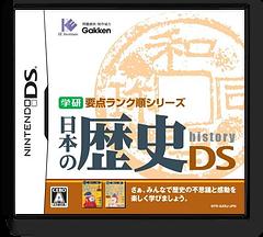 学研 要点ランク順シリーズ 日本の歴史DS DS cover (AXRJ)
