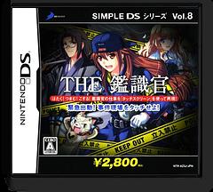 Simple DS Series Vol. 8 - The Kanshikikan - Kinkyuu Shutsudou! Jiken Genba o Touch Seyo! DS cover (AZ3J)