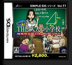 Simple DS Series Vol. 11 - Mou Ichido Kayoeru - The Otona no Shougakkou DS cover (AZ4J)