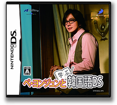 Bae Yong-Joon to Manabu Kankokugo DS DS cover (B43J)