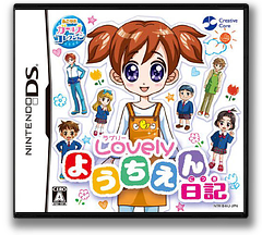 Akogare Girls Collection - Lovely Youchien Nikki DS cover (B44J)