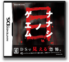 Nanashi no Geemu Me DS cover (B74J)