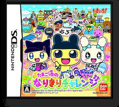 Tamagotch no Narikiri Challenge DS cover (B7KJ)