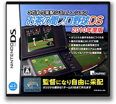 Kodawari Saihai Simulation - Ochanoma Pro Yakyuu DS - 2010 Nendo Ban DS cover (BCXJ)