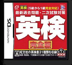 5-kyuu kara 1-kyuu Kanzen Taiou Saishin Kako Mondai - Nijishiken Taisaku - Eiken Kanzenban DS cover (BEKJ)