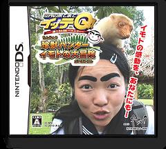 Sekai no Hate made ItteQ! - Chinjuu Hunter Imoto no Daibouken DS cover (BEQJ)