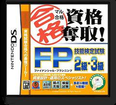 Maru Goukaku - Shikaku Dasshu! Financial Planning Ginou Kentei Shiken 2-kyuu, 3-kyuu DS cover (BG9J)
