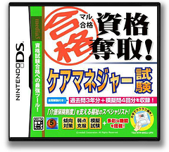 Maru Goukaku - Shikaku Dasshu! Care Manager Shiken DS cover (BNGJ)