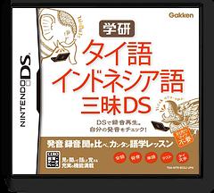 Gakken - Thai-Go Indonesia-Go Zanmai DS DS cover (BO2J)