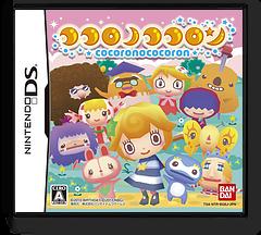 Cocoro no Cocoron DS cover (BQ6J)