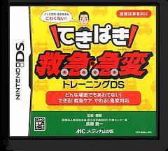Tekipaki Kyuukyuu Kyuuhen Training DS DS cover (BQ9J)