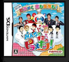Minna to Kimi no Piramekino! DS cover (BQVJ)