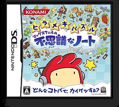 Hirameki Puzzle - Maxwell no Fushigi na Note DS cover (BSLJ)