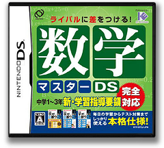 Suugaku Master DS DS cover (BT3J)