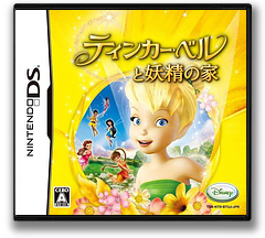Tinker Bell to Yousei no Ie DS cover (BTUJ)