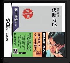 Habu Yoshiharu Shougi de Kitaeru - Ketsudanryoku DS DS cover (C26J)