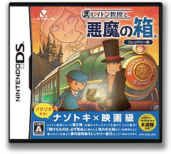 Layton Kyouju to Akuma no Hako - Friendly Ban DS cover (C2AJ)