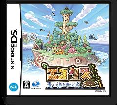 Ecolis - Aoi Umi to Ugoku Shima DS cover (C2EJ)