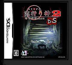 Hayarigami 2 DS - Toshi Densetsu Kaii Jiken DS cover (C42J)