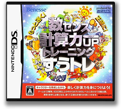 Motto Hayaku! Seikaku ni! - Kazu Sense, Keisanryoku Up Training - Suutore DS cover (CAZJ)