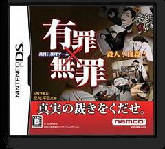 Saibanin Suiri Game - Yuuzai x Muzai DS cover (CBEJ)
